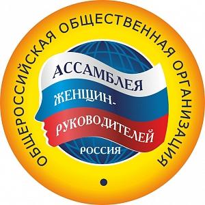 Жительницы КЧР, занимающие руководящие должности, могут принять участие в ряде Всероссийских конкурсов